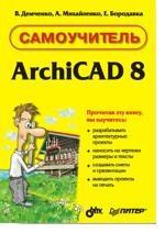 Самоучитель ArchiCAD 8