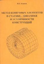 Метод конечных элементов в статике, динамике и устойчивости конструкций