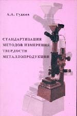 Стандартизация методов измерения твердости металлопродукции. Анализ отечественного и зарубежного опыта