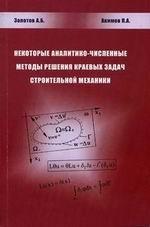 Некоторые аналитико-численные методы решения краевых задач строительной механики