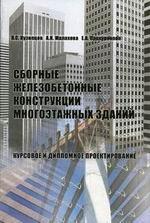 Сборные железобетонные конструкции многоэтажных зданий. Курсовое и дипломное проектирование. Часть 1