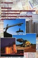 Механизм государственного регулирования и стимулирования инвестиционно-строительной деятельности