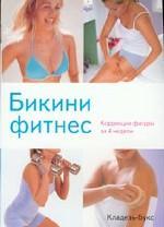 Бикини-фитнес