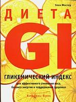 Диета GI. Гликемический индекс для эффективного снижения веса, баланса энергии и поддержания здоровья