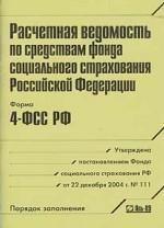 Расчетная ведомость по средствам фонда обязательного социального страхования 4-ФСС РФ