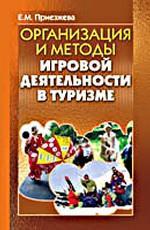 Организация и методы игровой деятельности в туризме