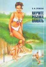 Научите ребенка плавать. Программа обучения плаванию детей дошкольного и младшего школьного возраста