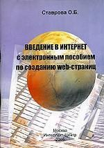 Введение в Интернет с электронным пособием по созданию Web-страниц (+CD)