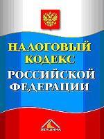 Налоговый кодекс РФ. 2005 год