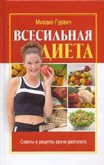 Всесильная диета