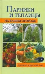 Парники и теплицы на вашем огороде