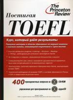 Постигая TOEFL. (+ 2CD)