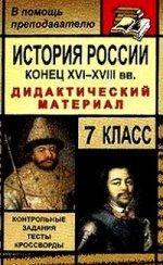История России. Конец XVI - XVIII век: дидактический материал, 7 класс