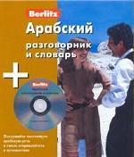 Арабский разговорник и словарь (+ CD-ROM)