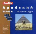 Арабский язык. Базовый курс. 1 кн. + 3 а/кас (+БОНУС CD MP3)
