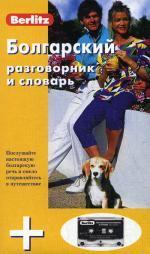 Болгарский разговорник и словарь (+ аудиокассета)