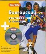 Болгарский разговорник и словарь (+ CD)