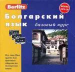 Болгарский язык. Базовый курс. (+ 3 аудиокассеты) (+CD)