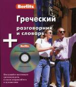 Греческий разговорник и словарь(+ CD)