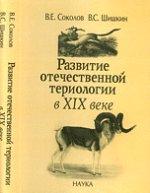 Развитие отечественной териологии в XIX веке