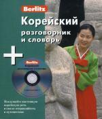 Корейский разговорник и словарь. 1 книга+1 аудио CD в коробке. Berlitz