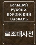 Большой русско-корейский словарь. 4-е изд., испр. Мазур Ю.Н., Никольский Л.Б