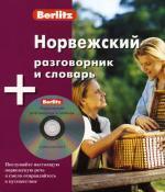 Норвежский разговорник и словарь. Berlitz (+ CD)