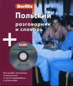 Польский разговорник и словарь Berlitz (+ CD)