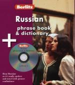 Русский разговорник и словарь для говорящих по-английски. 1 книга + 1 CD. Russian phrase book-dictionary
