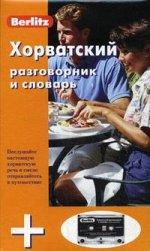 Хорватский разговорник и словарь (+ аудиокассета)