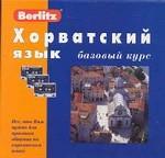 Хорватский язык