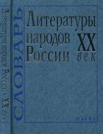 Словарь литературы народов России ХХ век