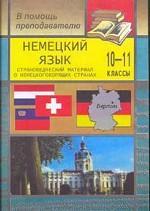 Немецкий язык. Страноведческий материал о немецкоговорящих странах, 10-11 класс