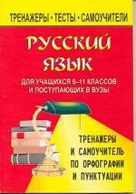 Русский язык для учащихся 9-11 класса и поступающих в вузы