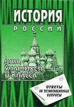 История России с древности до наших дней, 11 класс