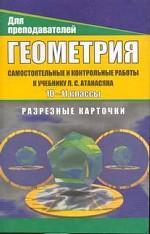 Геометрия, 10-11 класс. Самостоятельные и контрольные работы к уч. Л. С. Атанасяна
