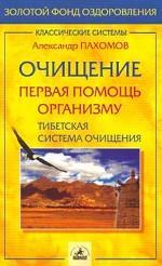 Очищение - первая помощь организму. Тибетская система очищения