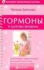 Гормоны и здоровье женщины