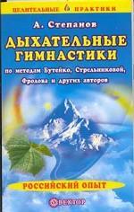Дыхательные гимнастики по методам Бутейко, Стрельниковой, Фролова и других авторов