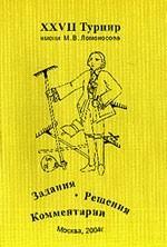 ХХVII Турнир имени М.В. Ломоносова