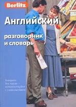 Английский разговорник и словарь. Berlitz