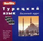 Турецкий язык. Базовый курс. 1 кн. + 3 а/кас. (+ бонус MP3 CD)