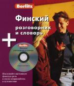 Финский разговорник и словарь (+CD)