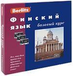 Финский язык. Базовый курс + 3 аудиокассеты, 1 CD. Berlitz