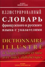 Oxford Duden. Иллюстрированный словарь французского и русского языка с указателями