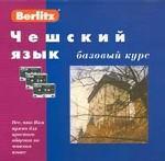 Чешский язык. Базовый курс. 1 книга + 3 аудиокассеты в упаковке