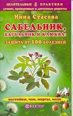 Сабельник, багульник и клюква: защита от 100 болезней