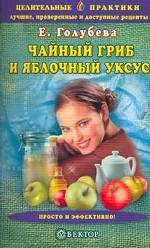 Чайный гриб и яблочный уксус
