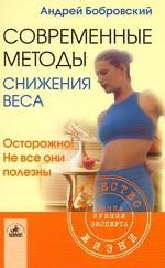 Современные методы снижения веса. Осторожно! Не все они полезны