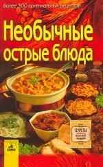 Необычные острые блюда. 300 оригинальных рецептов
